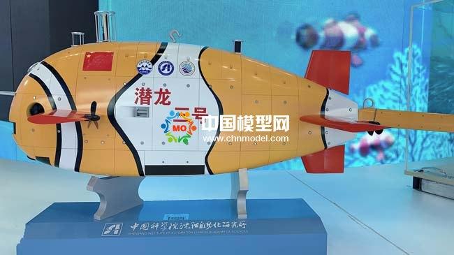 潜龙水下机器人模型
