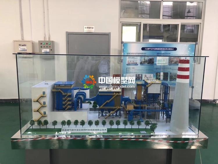 脱硫脱硝模型,环保能源模型,废气处理模型