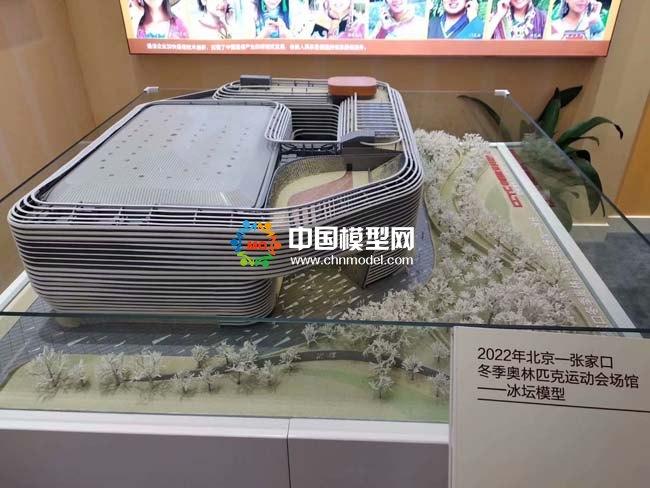 2022年冬季奥运会短道速滑训练馆冰坛模型