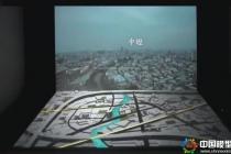 台北城市规划折幕电子投影沙盘模型