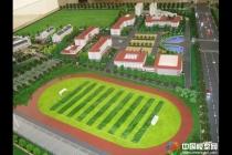 池州六中学校总体沙盘模型