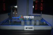 烟气脱硫工艺沙盘模型