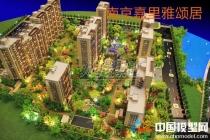 嘉里雅颂居建筑模型