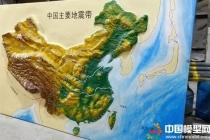 中国主要地震带分布沙盘模型