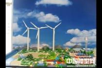 工业沙盘模型之环保新能源沙盘模型