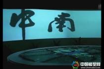 中南集团投影沙盘模型