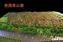 世茂牟山湖售楼沙盘模型