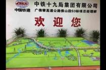 中铁十九局广佛肇高速公路S3标段沙盘模型