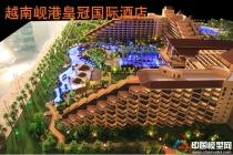 越南岘港皇冠假日酒店模型