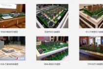 杭州景文模型设计有限公司