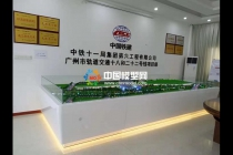 中铁十一局集团广州轻轨项目沙盘模型