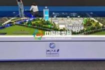 浙江大学杭州国际科创中心沙盘模型世界顶尖的基础学科群