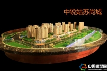 中锐姑苏尚城建筑模型